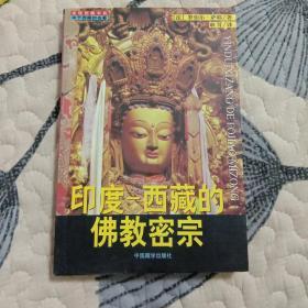 印度一西藏的佛教密宗