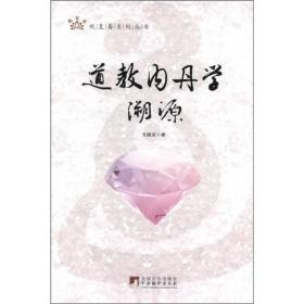 道教内丹学溯源/观复斋系列丛书