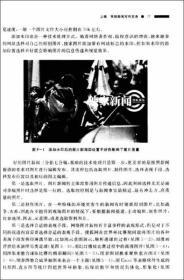中国传媒大学出版社 网络新闻写作与编辑实务 詹新惠 9787565702471