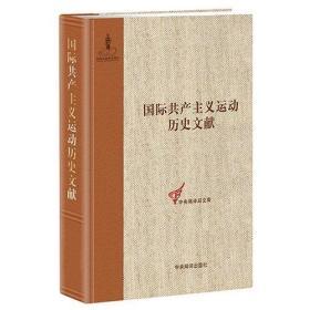 国际共产主义运动历史文献 第56卷(第七次代表大会前的共产国际文献)