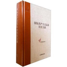 国际共产主义运动历史文献·第12卷:第一国际第五次(海牙)代表大会文献