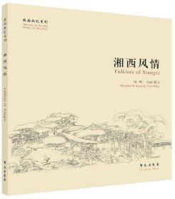 故园画忆系列:湘西风情