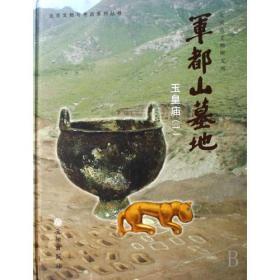 军都山墓地(全四册)(精)