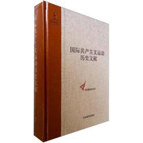 国际共产主义运动历史文献7:第一国际总委员会文献(1870-1871)