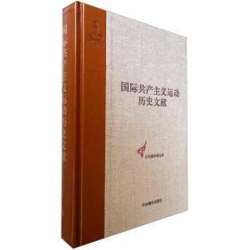 国际共产主义运动历史文献·第6卷:第一国际总委员会文献(1868-1869)