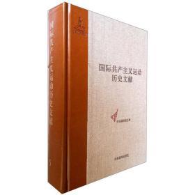 国际共产主义运动历史文献·第5卷:第一国际总委员会文献(1864-1867)