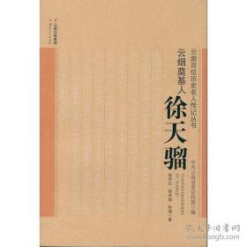 """《云烟奠基人——徐天骝》""""云南百位历史名人传记丛书""""100种之一种"""