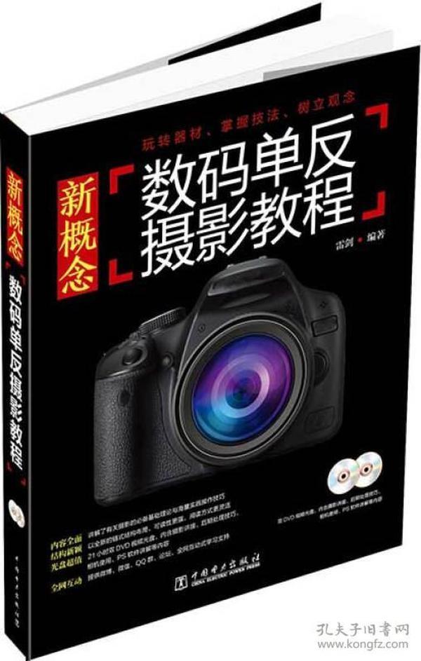 新概念数码单反摄影教程