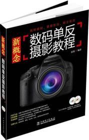 新概念数码单反摄影教程- 雷剑 中国电力出版社 978751235967