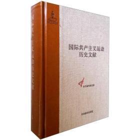 国际共产主义运动历史文献4:共产主义者同盟文献4