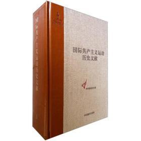 国际共产主义运动历史文献:第3卷:共产主义者同盟文献:3