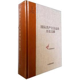 国际共产主义运动历史文献·第2卷:共产主义者同盟文献(2)