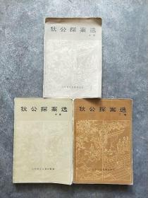 狄公探案选(上中下全三册)
