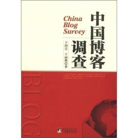 中国博客调查