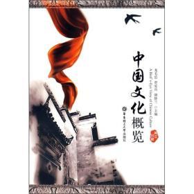 【二手包邮】中国文化概览(英汉对照) 龙毛忠 贾爱兵 颜静兰 华东