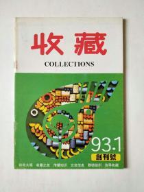 收藏1993.1创刊号   (王代)
