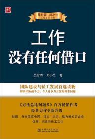 吳甘霖、鄧小蘭工作素養書系:工作沒有任何借口