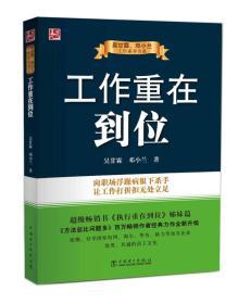 吳甘霖、鄧小蘭工作素養書系:工作重在到位