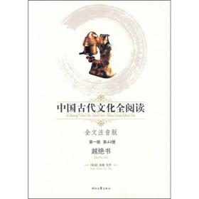 中国古代文化全阅读(第1辑·第44期):越绝书(全文注音版)