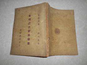 中华民国26年初版《食物之分析与营养》32开106页一册全