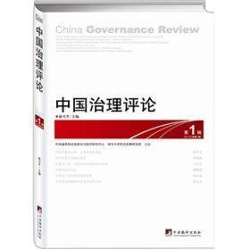中国治理评论(第1辑):China Governance Review No.1