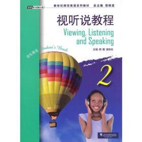 新世纪师范英语系列教材:视听说教程2学生用书