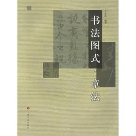 书法图式系列:章法