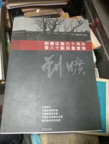 刘旷从艺六十周年暨八十诞辰书画展