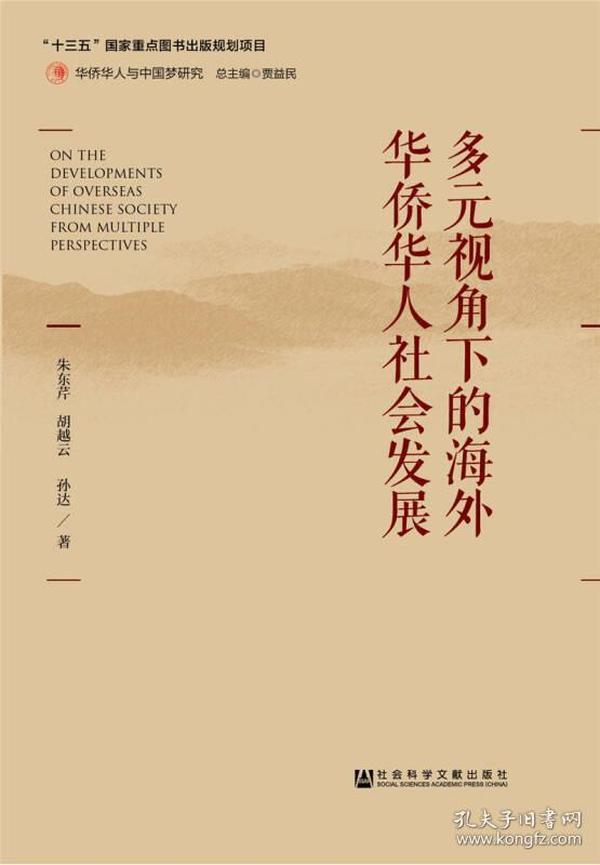 多元视角下的海外华侨华人社会发展