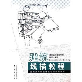 全国高等院校建筑专业规划教材:建筑线描教程