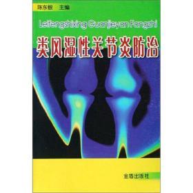 正版 类风湿性关节炎防治 陈东银 金盾出版社