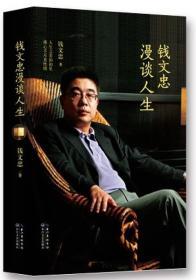 钱文忠漫谈人生:钱文忠最新畅销书 杨澜 崔永元推荐
