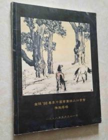 金陵98春季中国书画精品拍卖会-雅瀚专场