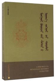 蒙古佛教文学研究(蒙古文版)
