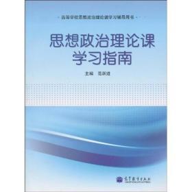 二手思想政治理论课学习指南 范跃进 高等教育出版社 97870403088