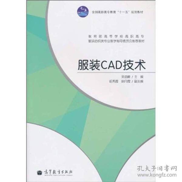 服装CAD技术