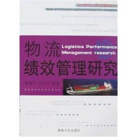 物流绩效管理研究 黄福华 吴可夫湖南人民出版社9787543848047