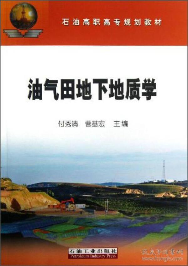 油气田地下地质学/石油高职高专规划教材