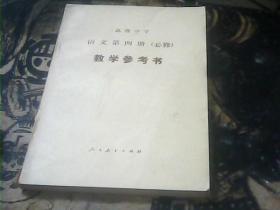 高级中学语文第四册必修教学参考书