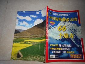 国家地理旅行--中国边境游必去的66个地方(选美边境珍藏版)
