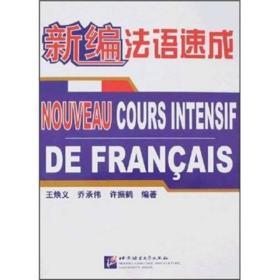新编法语速成