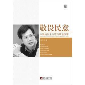 敬畏民意:中国的民主治理与政治改革