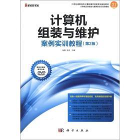 21世纪高职高专计算机操作技能实训规划教材:计算机组装与维护案例实训教程(第2版)