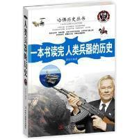 一本书读完人类兵器的历史(近200个兵器故事串成人类兵器史,知识性和趣味性皆强。一本书囊括了人类兵器史,堪称兵器发展的小百科全书。)