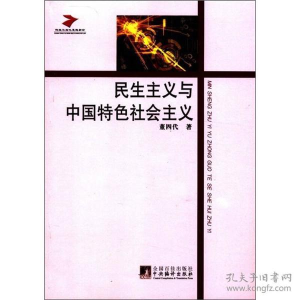民生主义与中国特色社会主义9787511712448