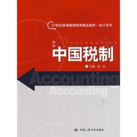 【正版书籍】中国税制(21世纪高等继续教育精品教材·会计系列)