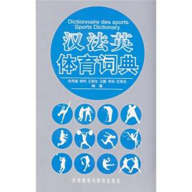 汉法英体育词典 党英媚 外语教学与研究出版社 9787560076898