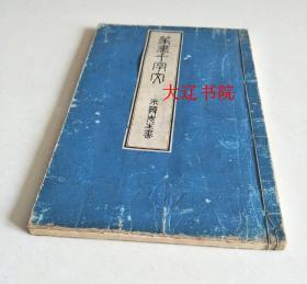 篆文千字文(1890年老帖   大16开  1册全)