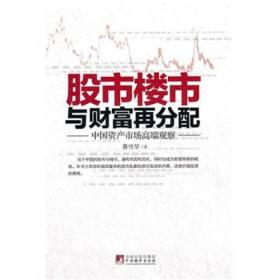 股市楼市与财富再分配:中国资产市场高端观察