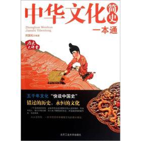 中华文化简史一本通